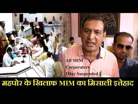 महापोर के खिलाफ MIM का मिसाली इत्तेहाद