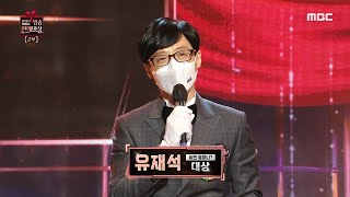 [2020 MBC 방송연예대상] 놀면 뭐하니? 유재석 '대상' 수상!!!, MBC 201229…