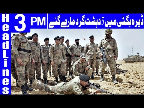 5 Terrorists Killed By Forces in Dera Bugti - Headlines 3 PM - 21 April 2018 - Dunya News