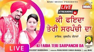 Ki Faida Teri Sarpanchi da | Kuldeep Randhawa, Harpreet Kairon | Live Performanic | Full Video | MMC