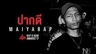 MAIYARAP - ปากดี [LIVE] @RIN AWARDS 2017 | RAP IS NOW