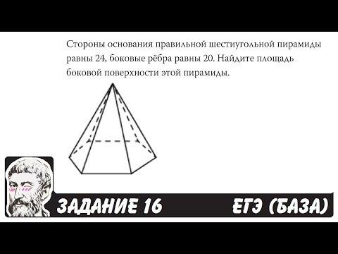 Как найти площадь основания правильной треугольной пирамиды