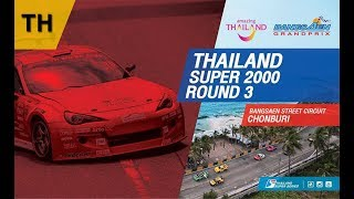 [TH] Thailand Super 2000 / Thailand Touring Car Round 3 ​@Bangsaen Street Circuit,Chonburi