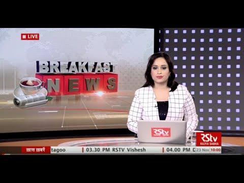 English News Bulletin – Nov 23, 2017 (10 am)