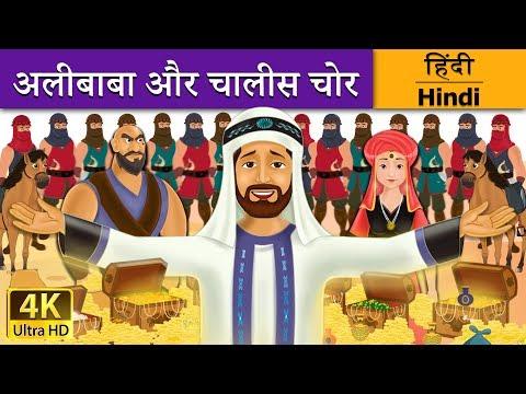 अलीबाबा और चालीस चोर | Alibaba and 40 Thieves in Hindi | Kahani | Hindi Fairy Tales