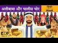 अलीबाबा और चालीस चोर - Alibaba Aur Chalis Chor - 4K UHD - Hindi Fairy Tales