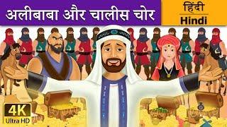 अलीबाबा और चालीस चोर | Alibaba and 40 Thieves in Hindi | Kahani | Story in Hindi | Hindi Fairy Tales