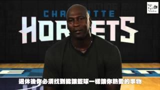 【Jordan vs Kobe】喬神給柯神的話 中文字幕