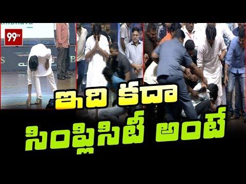ఇది కదా సింప్లిసిటీ అంటే || Pawan Kalyan Simplicity Proved Once Again || 99TV Telugu