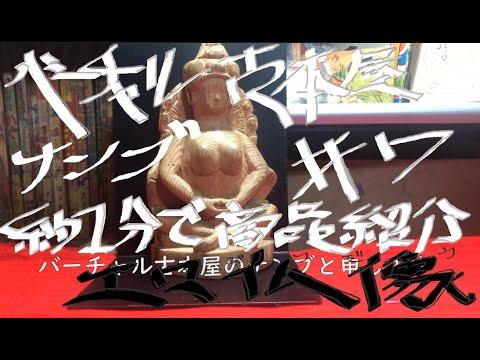 バーチャル古本屋ナンブ♯7 約1分でサクッと商品紹介動画(2) エロ仏像