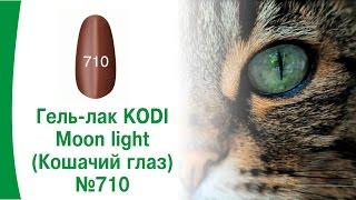 Гель лак MOON LIGHT Кошачий глаз № 710  Технология нанесения гель лака