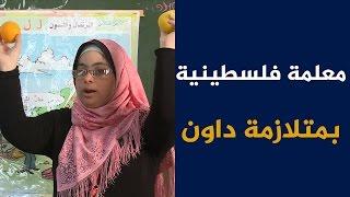 هبة الشرفا.. أول معلمة مساعدة فلسطينية بمتلازمة داون