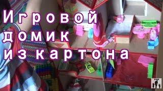 ИГРОВОЙ ДОМИК ИЗ КАРТОНА - ПОДАРКИ ДЕТЯМ - house made of cardboard
