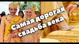 Самая дорогая свадьба века принца Брунея GOLD wedding Sultan(От нас работа от вас подписка . Чтобы быть в курсе новых видео нажмите на знак оповещения (колокольчик сверх..., 2016-05-20T08:22:51.000Z)