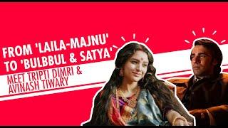 What Bulbbul & Satya Are Like In Real Life | Tripti Dimri | Avinash Tiwary | Netflix