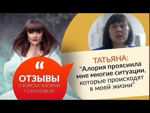 0 Татьяна: отзыв о Персональном раскладе ТАРО от Алории Собиновой