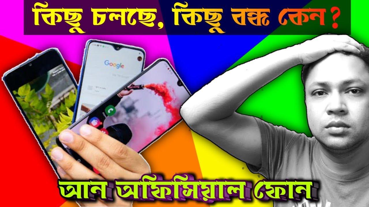 কোন ফোন বন্ধ | কোন ফোন চলবে | UnOfficial Phone Ban in Bangladesh | নোটিস BTRC এর