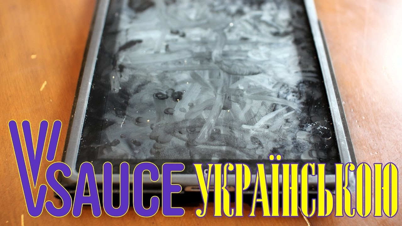 Скільки калорій на брудному екрані  - Vsauce українською - YouTube 85f12d2a700