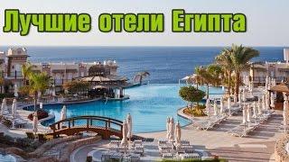 видео Хорошие отели Египта