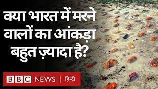 Coronavirus India Update: क्या India में Deaths का आंकड़ा बहुत ज़्यादा है? (BBC Hindi)