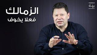 رضا عبد العال| فعلاً الزمالك يخوف!!