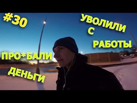 #30 УВОЛИЛИ С РАБОТЫ В ПРАГЕ. ПРОИГРАЛИ ДЕНЬГИ В КАЗИНО.АВТОСТОПОМ ПО ЕВРОПЕ