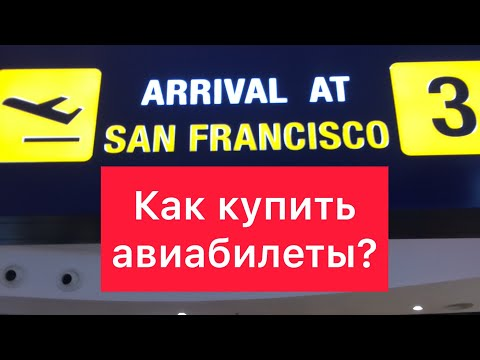 Как купить авиабилет через телефон, смартфон
