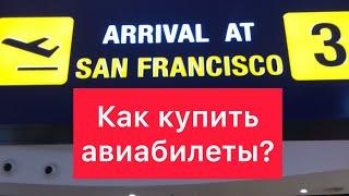 как купить билет на самолет через телефон (iphone)