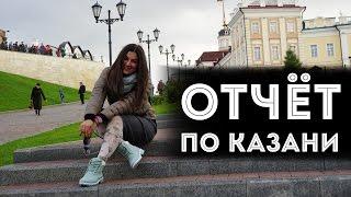 Отчет по Казани ! | Мнение о городе, питании, достопримечательностях!