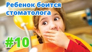 Ребенок боится стоматолога? Как преодолеть страх детей перед лечением зубов