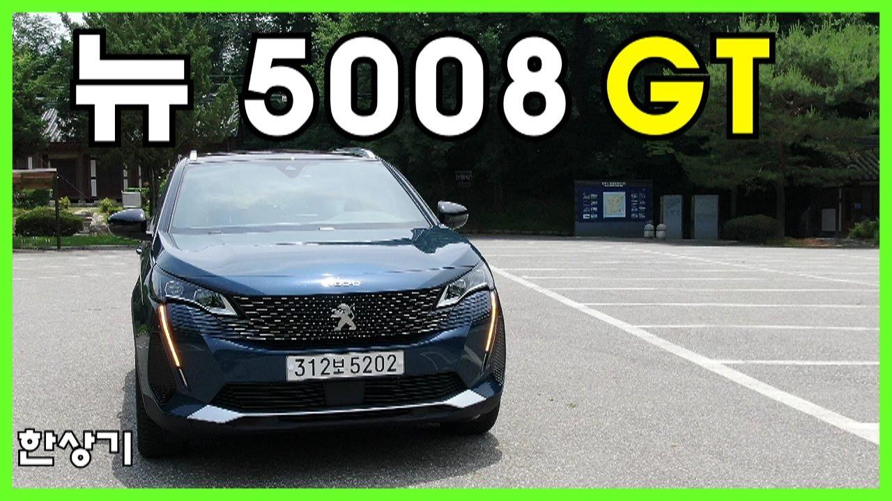 푸조 뉴 5008 SUV GT 1.5 디젤 시승기, 5,040만원(Peugeot new 5008 GT 1.5 BlueHDI Test Drive) - 2021.06.15