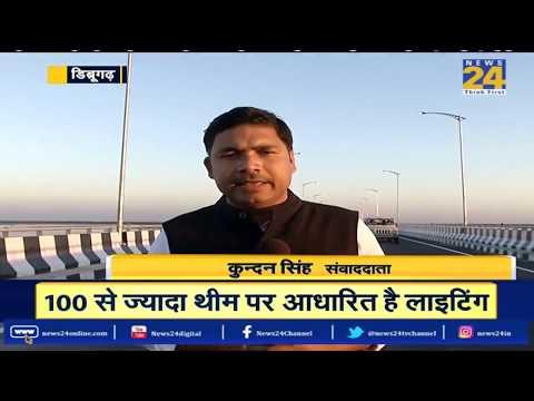 इंडिया का महापुल Bogibeel Bridge, देश का सबसे बड़ा Rail-cum-Road Bridge