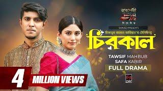 Chirokal - Tawsif Mahbub - Safa Kabir HD.mp4
