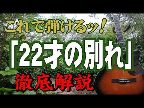 22才の別れノーカット完全版リードギター&ハモリ全解説付#ギター#弾き方#初心者#入門#昭和フォーク