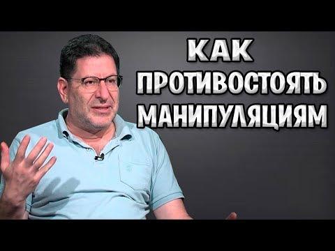 МИХАИЛ ЛАБКОВСКИЙ КАК ПРОТИВОСТОЯТЬ МАНИПУЛЯЦИЯМ
