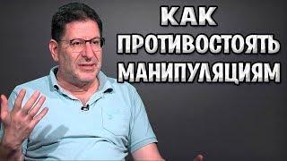 МИХАИЛ ЛАБКОВСКИЙ - КАК ПРОТИВОСТОЯТЬ МАНИПУЛЯЦИЯМ