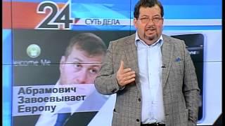 СУТЬ ДЕЛА -''Абрамович завоевывает Европу''