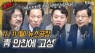 우상호,임태훈,호사카유지,숀 버니 | 김어준의 뉴스공장