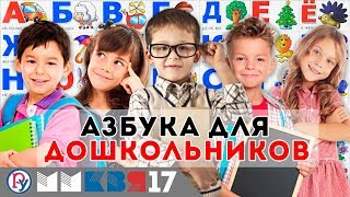 Азбука для дошкольников.  Чему и как учить до школы? Дошкольное образование.