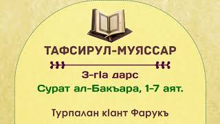 Нохчийн маттахь Къуръан (3-гIа дарс: Сурат ал-Бакъара, 1-7 аят).