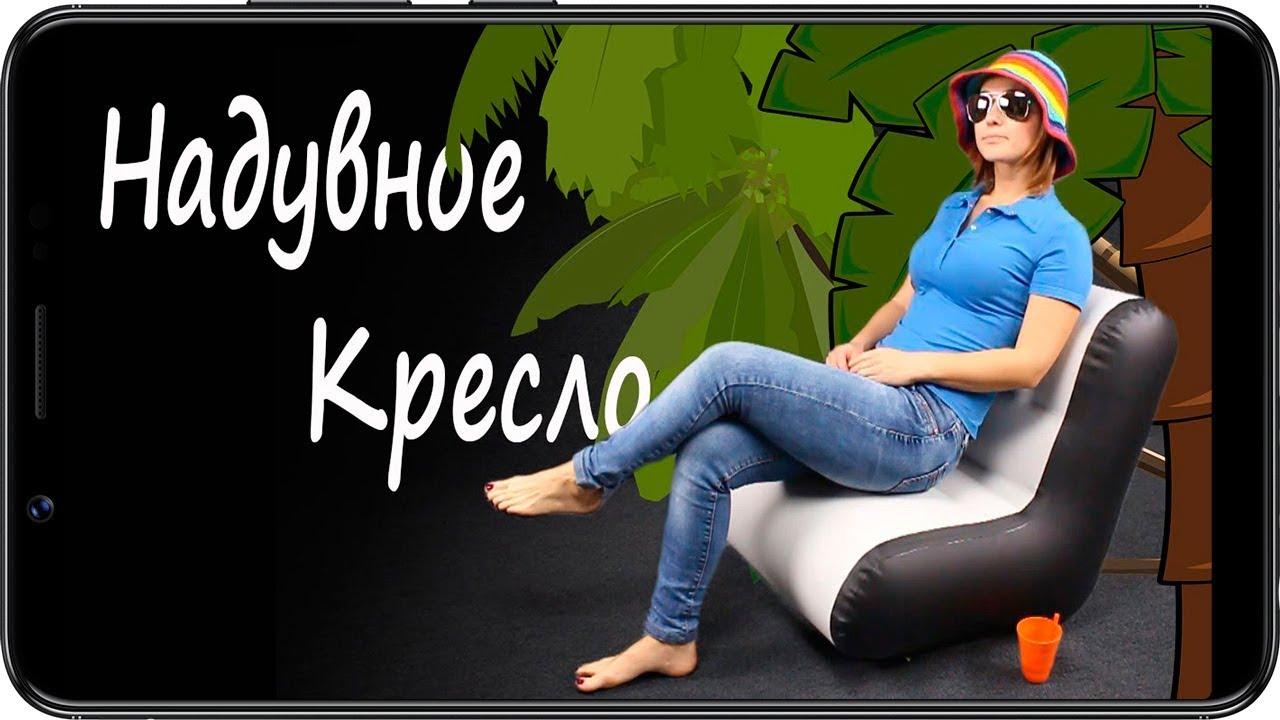 Надувной диван в надувную лодку - YouTube