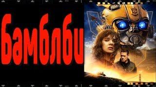 Фильм БАМБЛБИ. Как скачивать бесплатно