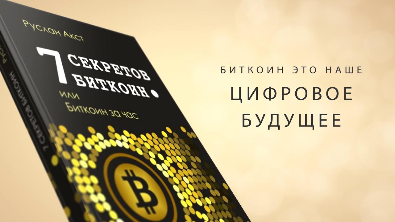 """Что такое биткоин. """"7 Секретов биткоина"""" .Книга про ..."""