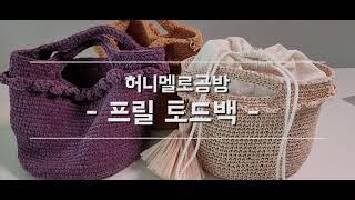 [허니멜로공방] 여름가방 / 여름코바늘토드백 / 프릴토…