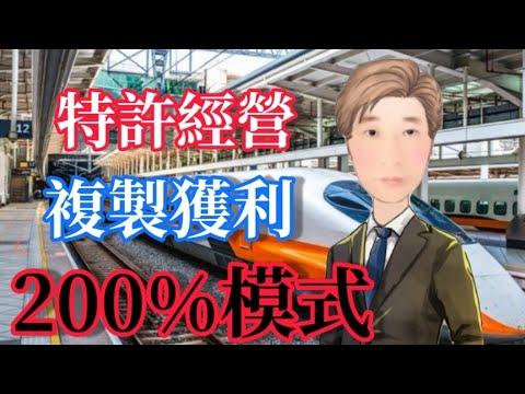股票 特許經營權的公司 複製獲利200%模式!?# 38 JY說股市 - YouTube