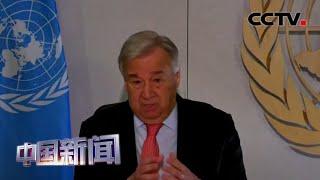 [中国新闻] 古特雷斯呼吁阻止疫情相关仇恨言论 | 新冠肺炎疫情报道