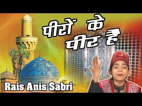 Peeron Ke Peer Hain_ Superhit Qawwali By Rais Anis Sabri_  Chishti Rang_ Sonic Islamic