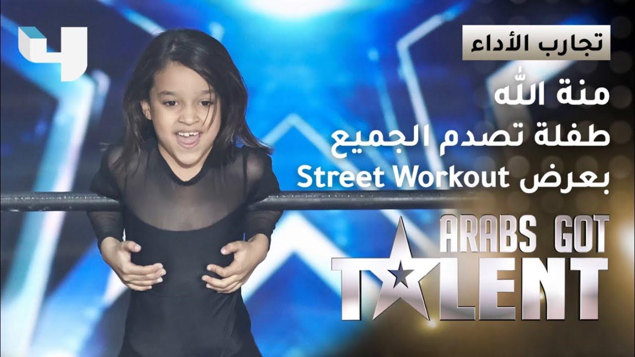 الطفلة منة الله تقدم لوحة Street Workout وأحمد حلمي يتفاعل معها  #ArabsGotTalent