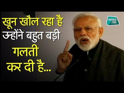 आतंकी हमले से गुस्से में प्रधानमंत्री, क्या-क्या बोले? EXCLUSIVE| News Tak
