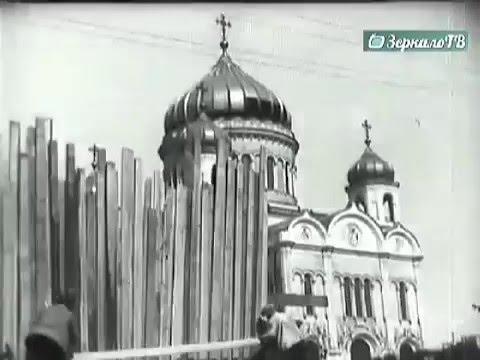 Последние дни жизни Храма Христа Спасителя. Москва, 1931 г. Уникальные кадры кинохроник